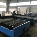 الصين لوحات الصفائح المعدنية CNC قطع البلازما / آلة قطع البلازما 1325 لالفولاذ المقاوم للصدأ